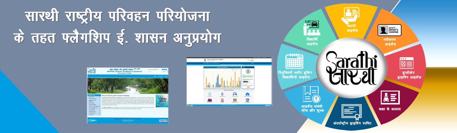 parivahan sarathi home page